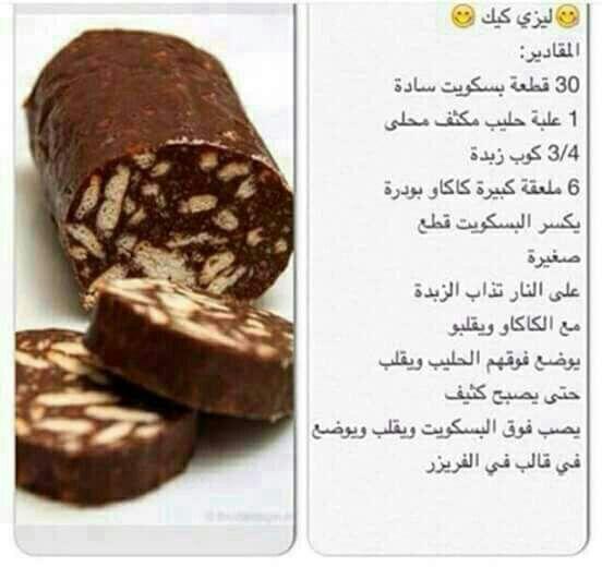 بالصور حاجات حلوه , اشهى الحلويات واسهل الطرق بدون طهى 571 3
