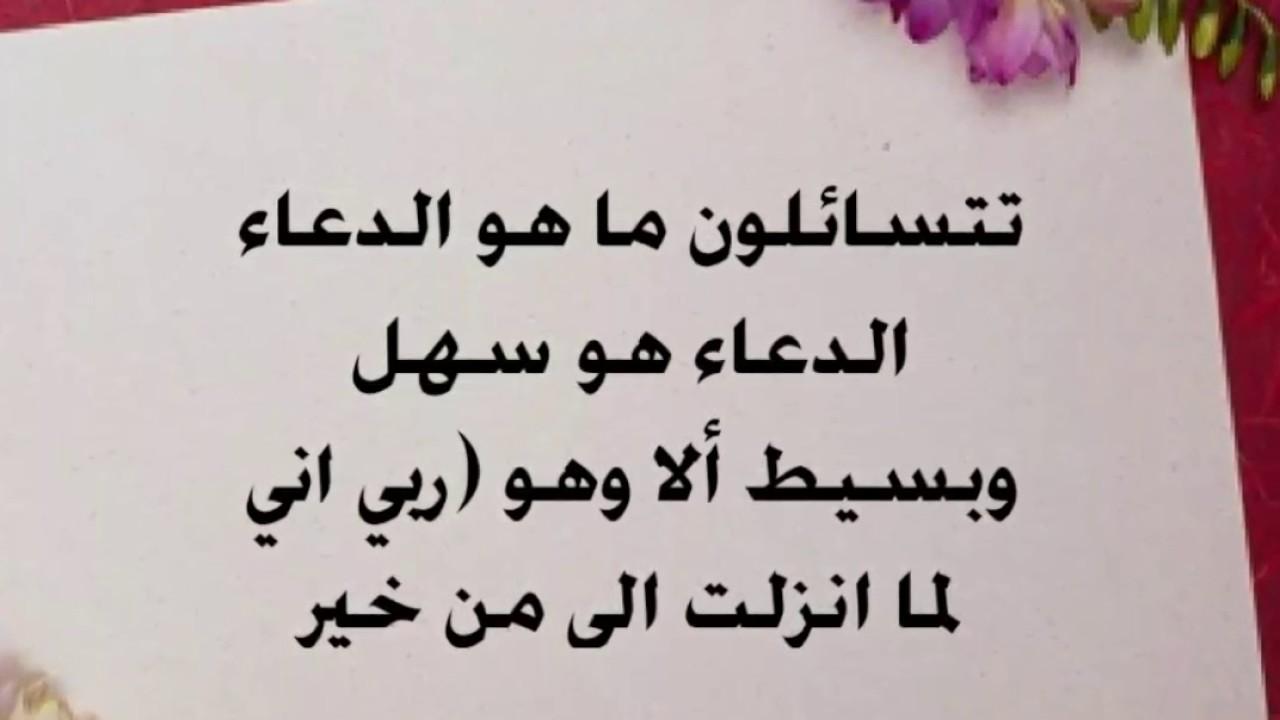 صوره دعاء تعجيل الزواج , الادعيه للزواج والتوفيق فيه