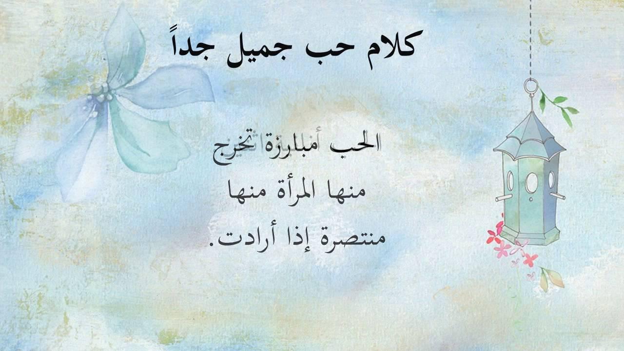 بالصور صور كلام جميل , خير الكلام ما قل ودل 634 3