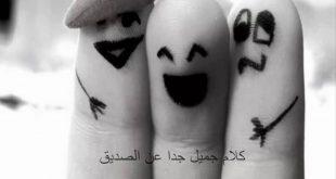 تعبير عن الصداقه , اجمل العلاقات الانسانية ومن يكون صديقك