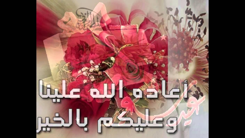 بالصور صور عن لعيد , اجمل الذكريات لصور العيد 648 1
