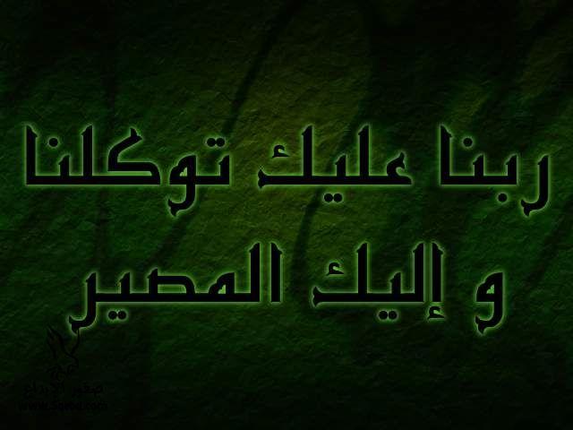 بالصور صورديني , صور اسلامية بعبارات جميلة 689 8