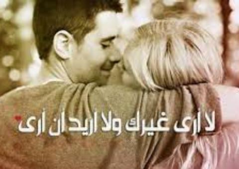 بالصور كلام في الحب والغزل , اجمل الكلامات المصورة عن الحب 695 3
