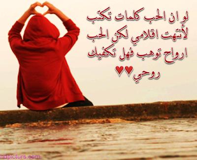 بالصور كلام في الحب والغزل , اجمل الكلامات المصورة عن الحب 695