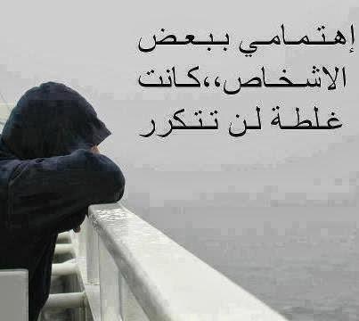 صورة صور فيس حزينه , اجمل مسجات حزينه للفيس بوك