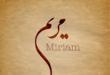 بالصور معنى مريم , صفات اسم مريم 750 1 110x75