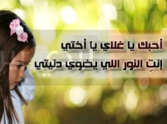 بالصور اجمل الصور عن حب الاخت , رمزيات عن الاخت 758 1