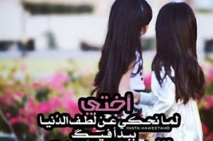 صوره اجمل الصور عن حب الاخت , رمزيات عن الاخت