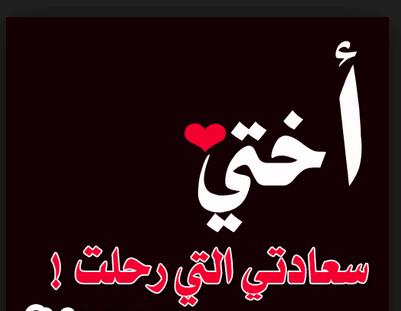 بالصور اجمل الصور عن حب الاخت , رمزيات عن الاخت 758