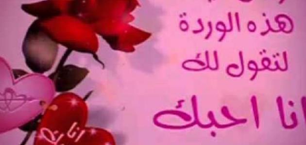 بالصور كلمات رومانسية للحبيبة , اجمل عبارات الحب للحبيبة 842 7