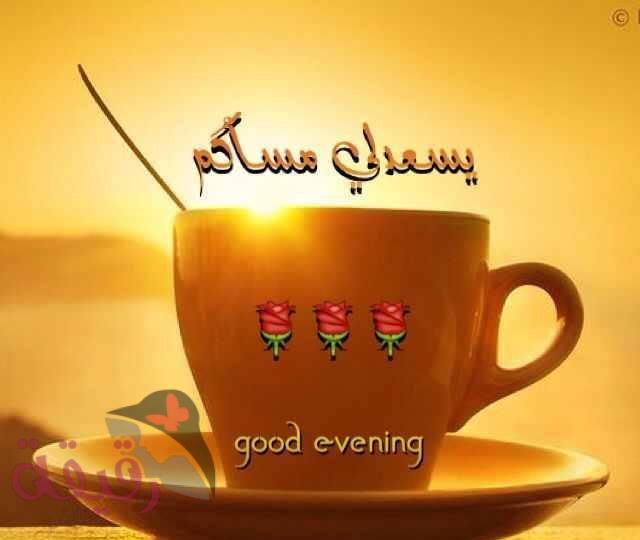 بالصور اجمل كلام مساء الخير , عبارات ورسائل مساء الخير 855 7