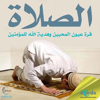 بالصور صور عن الصلاة , كلام عن الصلاه 2095 9