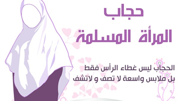 بالصور حكم الحجاب , لباس المراة المسلمة وحكمه فى الاسلام ؟ 790 1