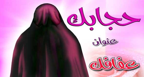 بالصور حكم الحجاب , لباس المراة المسلمة وحكمه فى الاسلام ؟ 790 2