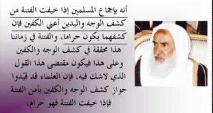 بالصور حكم الحجاب , لباس المراة المسلمة وحكمه فى الاسلام ؟ 790 3 310x165