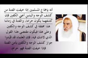 صوره حكم الحجاب , لباس المراة المسلمة وحكمه فى الاسلام ؟