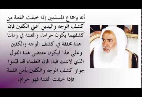 صور حكم الحجاب , لباس المراة المسلمة وحكمه فى الاسلام ؟