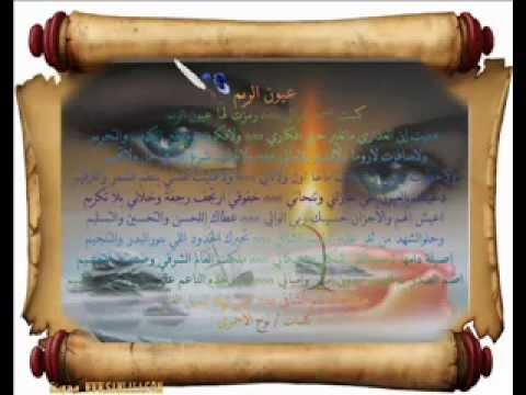 بالصور عيون الريم , غزال الريم وعيونة الجميلة 806 7