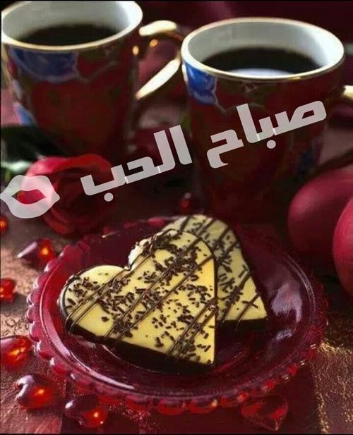 بالصور رسائل صباح الحب , مسجات صباحية رومانسية 837 2