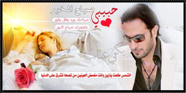 بالصور رسائل صباح الحب , مسجات صباحية رومانسية 837 3