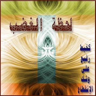 صور حكم سب الدين , هل من سب الدين يعتبر كافرا ؟وهل له كفارة ؟
