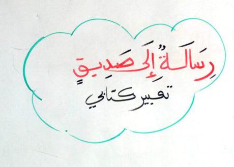 صورة تعبير رسالة الى صديق , كلام عن الصداقه