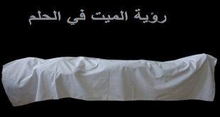 صوره رؤية شخص ميت فى المنام , ماذا يحدث لمن راى ميتا فى المنام ؟