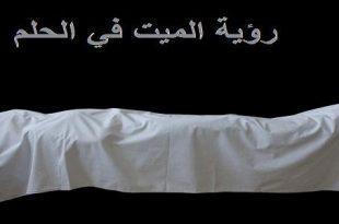 صورة رؤية شخص ميت فى المنام , ماذا يحدث لمن راى ميتا فى المنام ؟