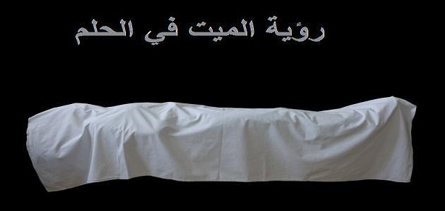 صور رؤية شخص ميت فى المنام , ماذا يحدث لمن راى ميتا فى المنام ؟