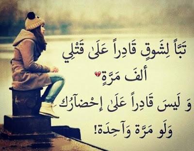 بالصور كلمات اشتياق للحبيب , مسجات حب للحبيب الغائب 2806 1