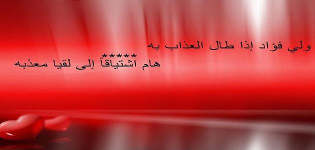 بالصور كلمات اشتياق للحبيب , مسجات حب للحبيب الغائب 2806 10