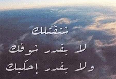 بالصور كلمات اشتياق للحبيب , مسجات حب للحبيب الغائب 2806 13