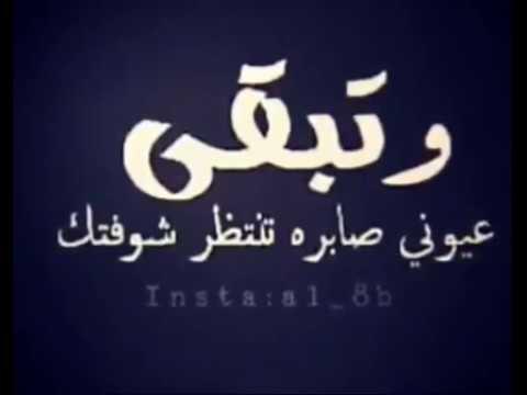 بالصور كلمات اشتياق للحبيب , مسجات حب للحبيب الغائب 2806 15