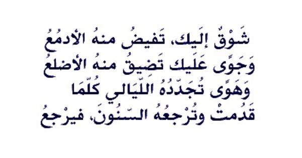 بالصور كلمات اشتياق للحبيب , مسجات حب للحبيب الغائب 2806 16