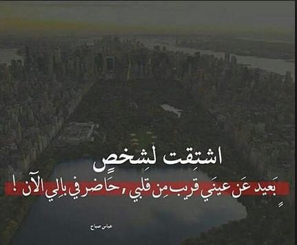 بالصور كلمات اشتياق للحبيب , مسجات حب للحبيب الغائب 2806 17