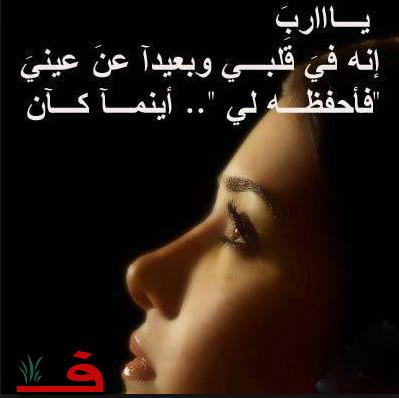 بالصور كلمات اشتياق للحبيب , مسجات حب للحبيب الغائب 2806 2