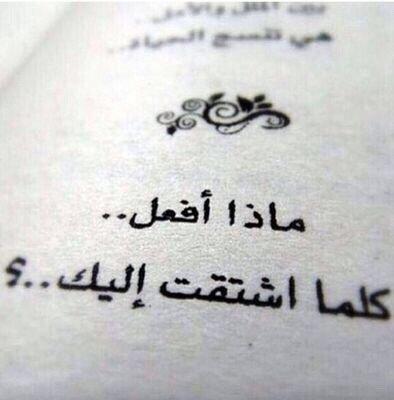 بالصور كلمات اشتياق للحبيب , مسجات حب للحبيب الغائب 2806 5