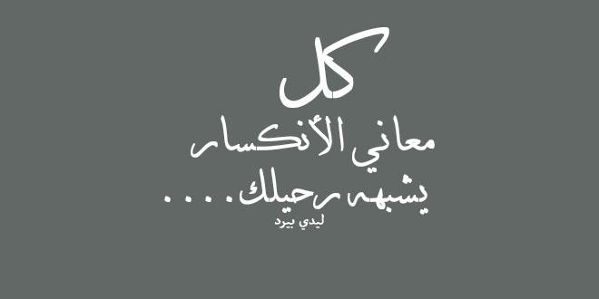 بالصور كلمات اشتياق للحبيب , مسجات حب للحبيب الغائب 2806 7