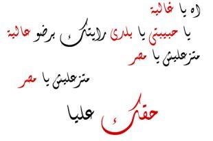 صوره شعر عن مصر , اشعار جميلة عن مصر