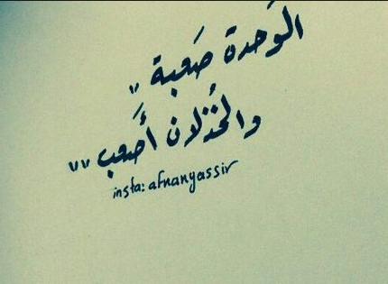 بالصور اشعار قصيره حزينه , اقوال مؤثرة وحزينه 3133