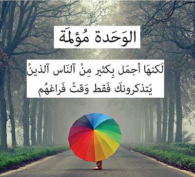بالصور صور عن الوحده , صور عن العزله والحزن 3142 1