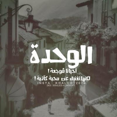 بالصور صور عن الوحده , صور عن العزله والحزن 3142 2