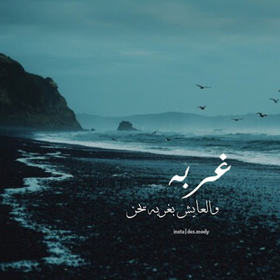 بالصور صور عن الوحده , صور عن العزله والحزن 3142 4