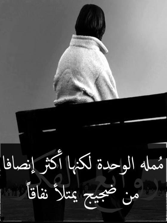 بالصور صور عن الوحده , صور عن العزله والحزن 3142 6