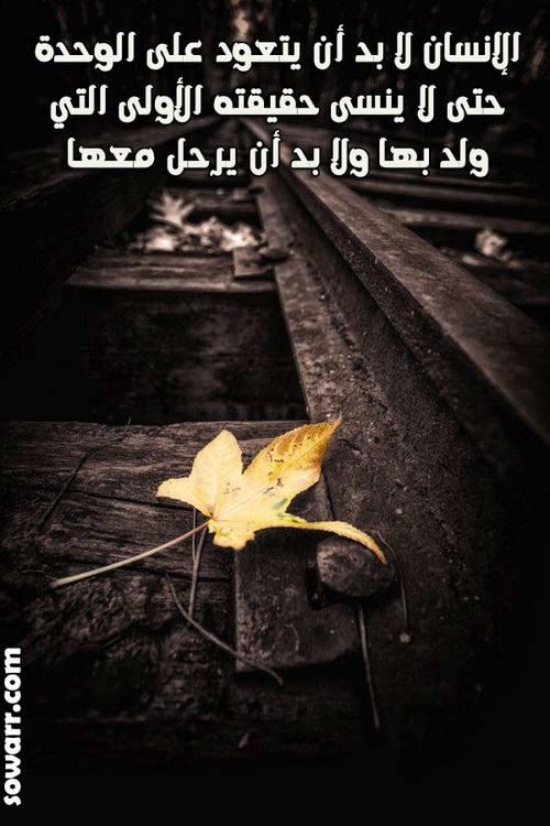 بالصور صور عن الوحده , صور عن العزله والحزن 3142 7