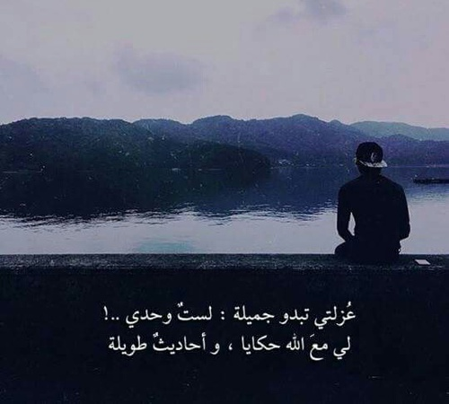بالصور صور عن الوحده , صور عن العزله والحزن 3142