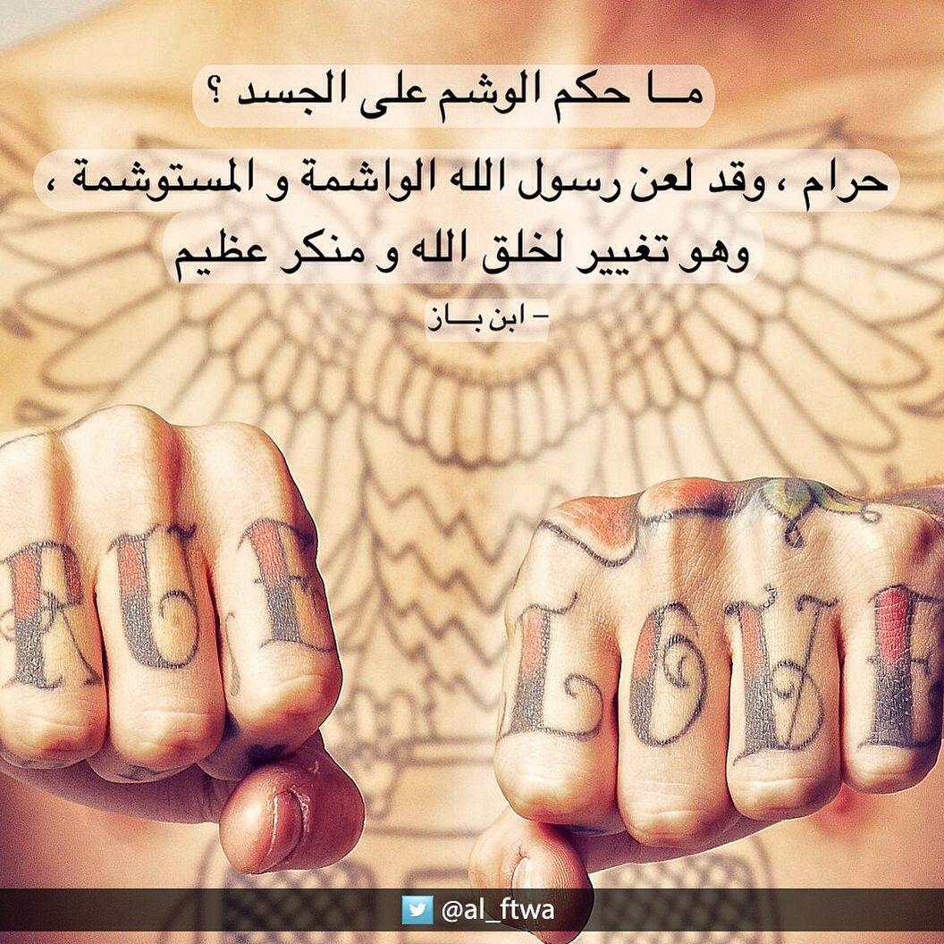 بالصور هل الوشم حرام , سبب حرمه الوشم 3298 1