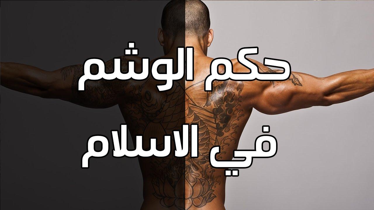 بالصور هل الوشم حرام , سبب حرمه الوشم 3298 2