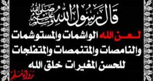 صورة هل الوشم حرام , سبب حرمه الوشم