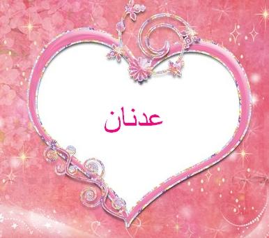 بالصور معنى اسم عدنان , صفات اسم عدنان ومعناه 3381 1